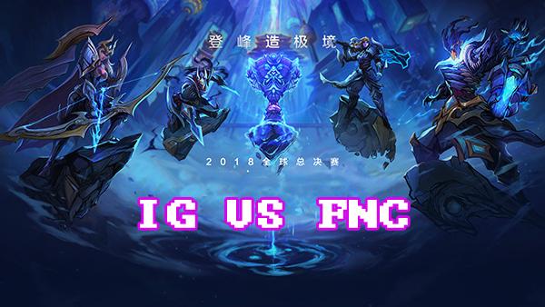 LOLS8总决赛10月17日加赛IG VS FNC比赛视频回顾