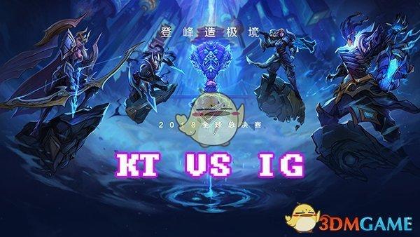 LOLS8总决赛10月20日KT VS IG比赛视频回顾