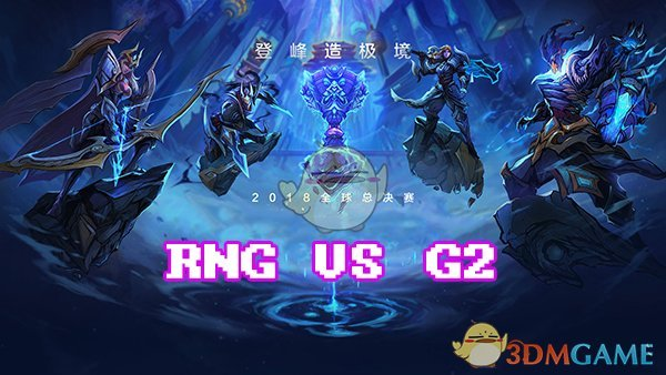LOLS8总决赛10月20日RNG VS G2比赛视频回顾