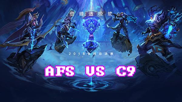 LOLS8总决赛10月21日AFS VS C9比赛视频回顾