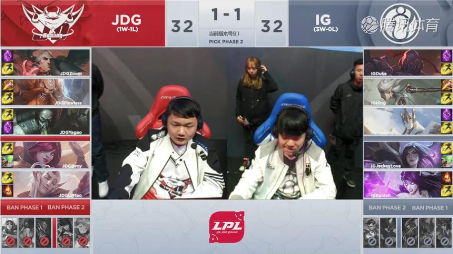 2019LPL春季赛常规赛1月27日IG VS JDG第二周比赛