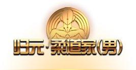 《DNF》归元柔道家视频演示