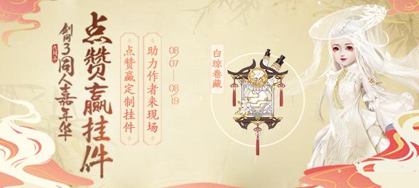 《剑网3》同人嘉年华,点赞赢定制挂件