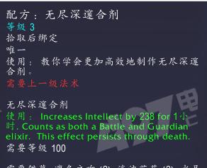 魔兽5.4炼金收益_赞达拉帝国_魔兽世界8.0炼金配方图纸有哪些_wow8.0炼金配方图纸 ...