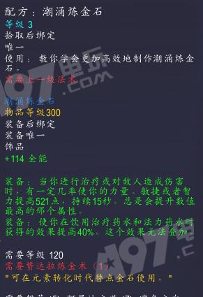 魔兽5.4炼金收益_荣耀战团_魔兽世界8.0炼金配方图纸有哪些_wow8.0炼金配方图纸分布 ...