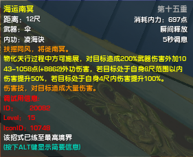 《剑网3》蓬莱PVE连招教学