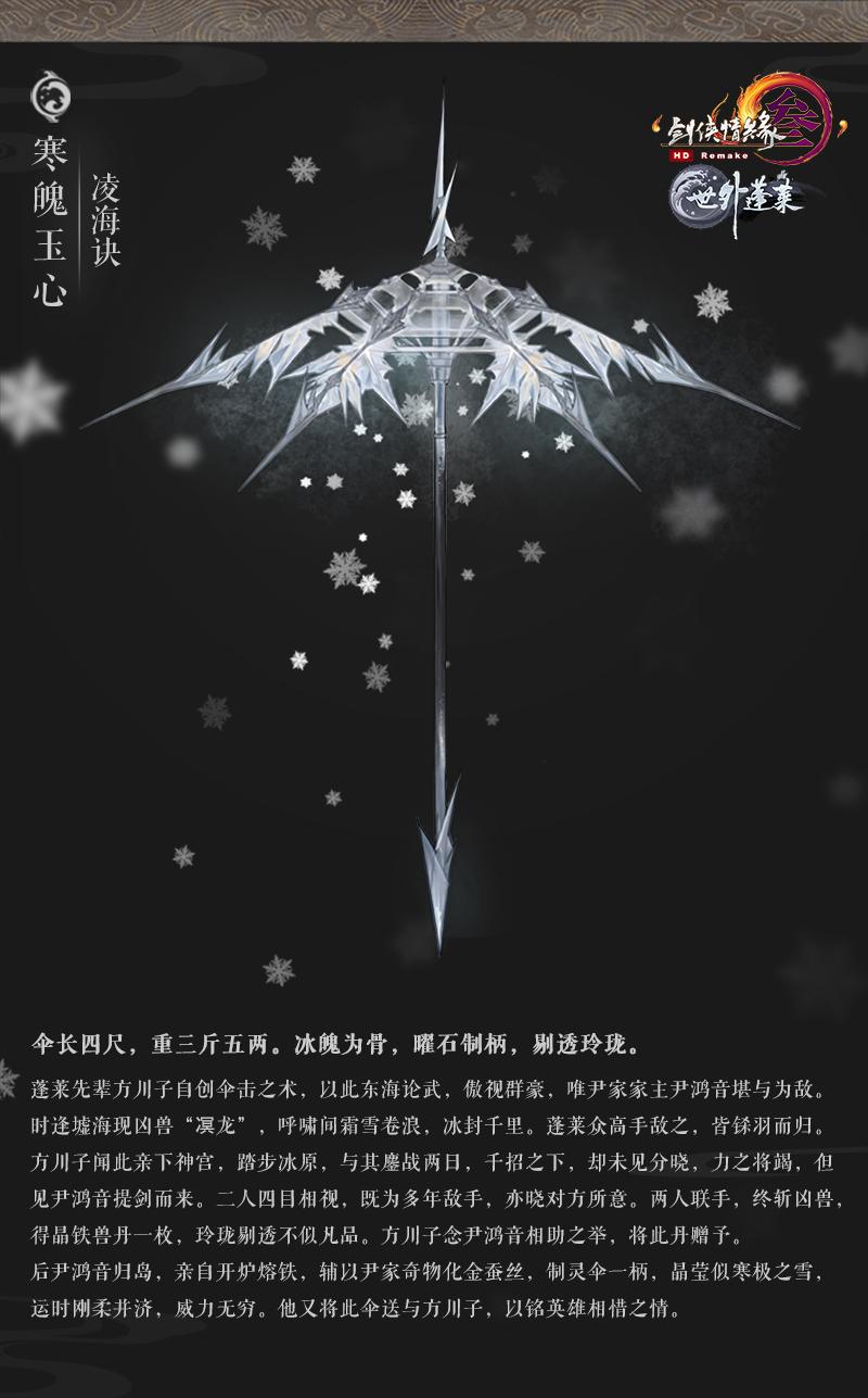 《剑网3》世外蓬莱100级蓬莱橙武原画