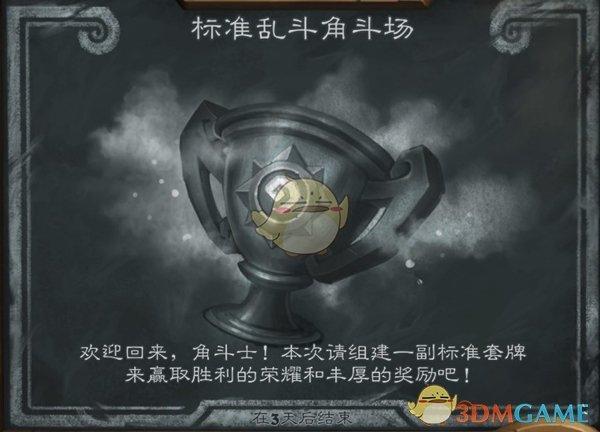 炉石传说12月6日标准乱斗角斗场规则及卡组推荐攻略