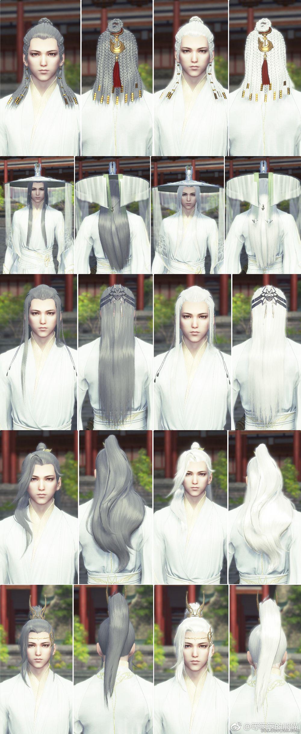 《天涯明月刀》全新24款头发染色造型