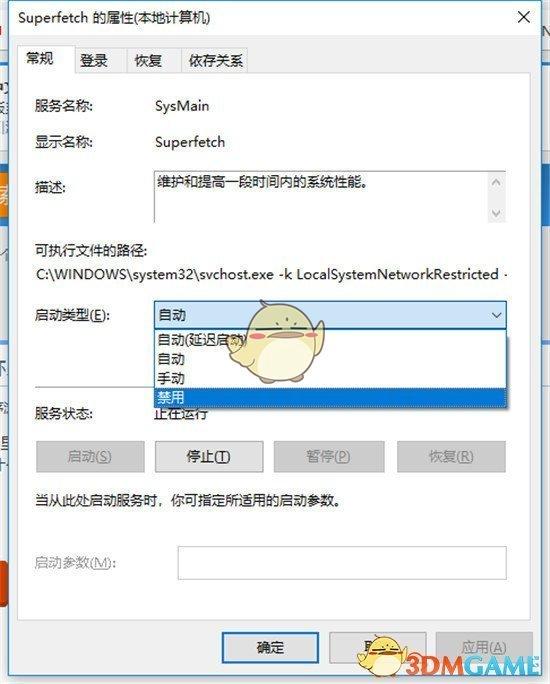 DNF95版本蓝屏怎么办_95版本更新蓝屏黑屏解决方法