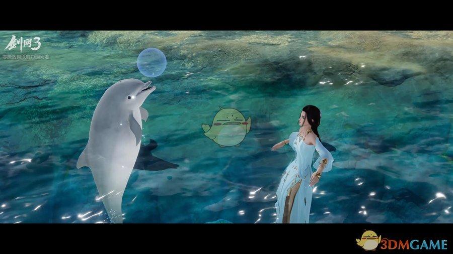 《剑网3》世外蓬莱白海豚宠物奇遇