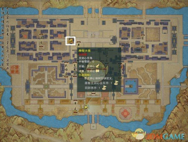 《剑网3》沈剑心成就任务线流程攻略