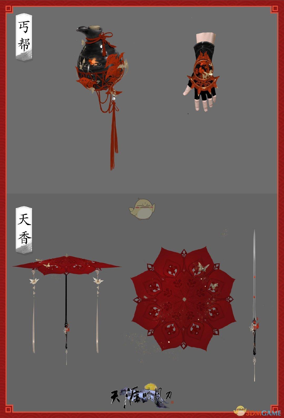 《天涯明月刀》2019春节剪纸主题武器曝光