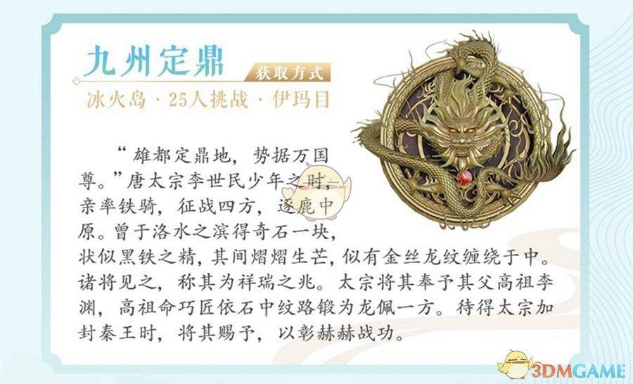 《剑网3》25人挑战难度冰火岛4号首杀公布