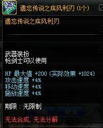 DNF2019春节套武器装扮怎么获得