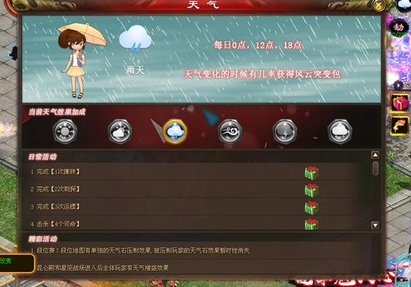 《征途》天气系统玩法介绍