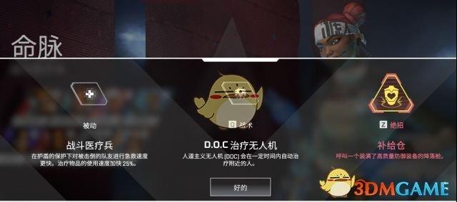 《Apex英雄》全英雄技能介绍