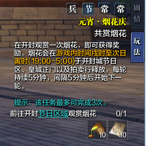《天涯明月刀》元宵节开封烟花活动时间表