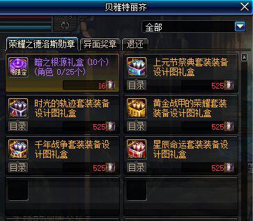 《DNF》19年2月21日帝国竞技场改动一览