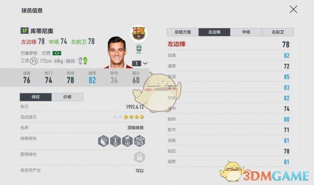 《FIFAOL4》科蒂尼奥角色属性用法攻略