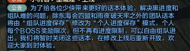 《天涯明月刀》团本进度改动 3月12日团本暂时关闭