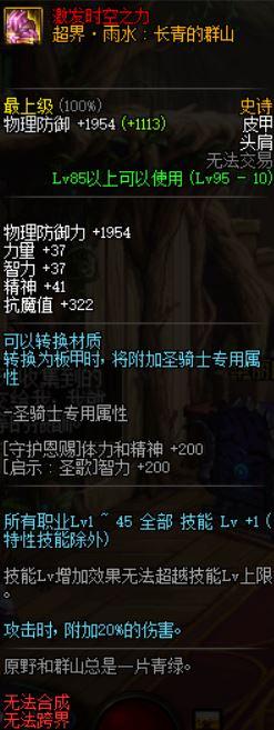 《DNF》魔皇95哈林史诗推荐