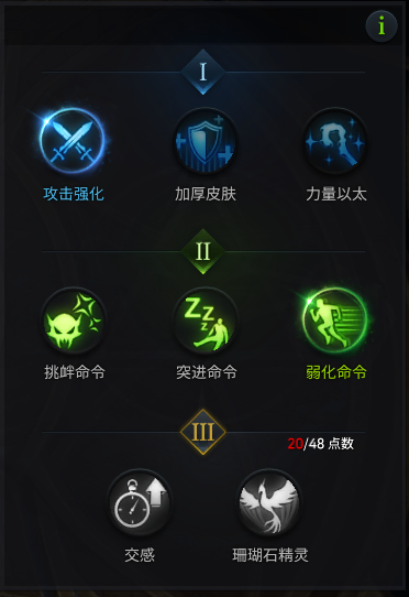《失落的方舟》召唤师PVE天赋