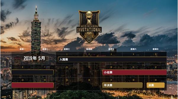 《LOL》2019年季中冠军赛赛MSI比赛时间介绍