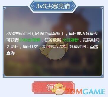 《天涯明月刀》3V3论剑赛事活动攻略