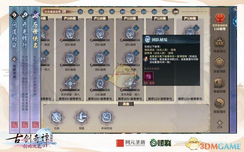 《古剑奇谭OL》全新装备获取途径详细解读