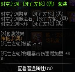 《DNF》男漫游新换装选择