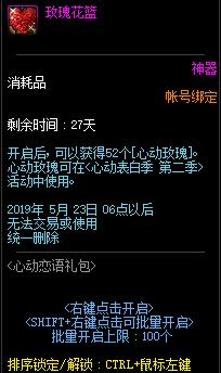 《DNF》心动恋语礼盒介绍