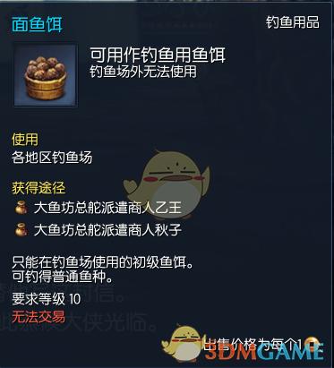 《剑灵》全新生活系统钓鱼玩法攻略