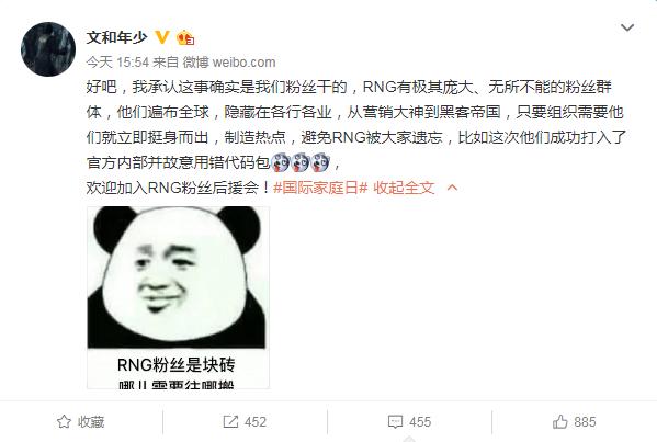 RNG副总调侃:承认MSI官网事件是RNG粉丝行为并附上狗头