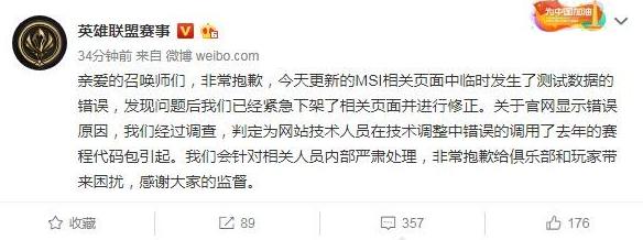 《LOL》季中赛官网误写IG夺冠却配RNG图标 官方已致歉