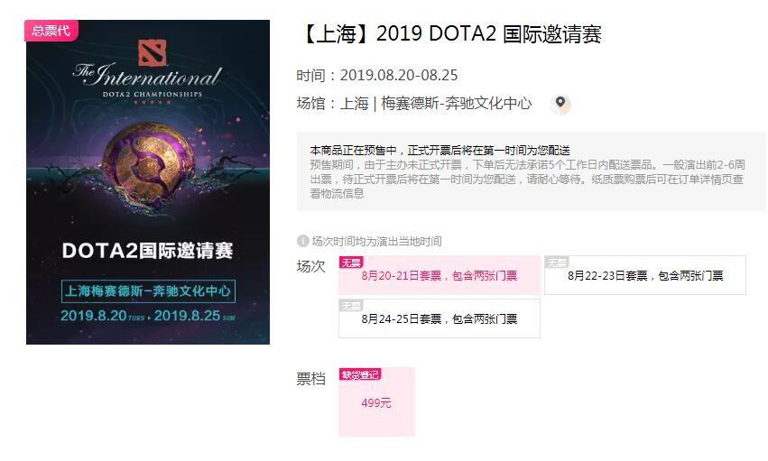 《DOTA2》Ti9门票光速售空 仅仅用时1分钟
