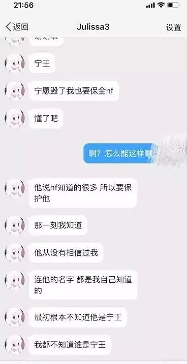 IG打野Ning疑似劈腿 现任女友微博哭诉