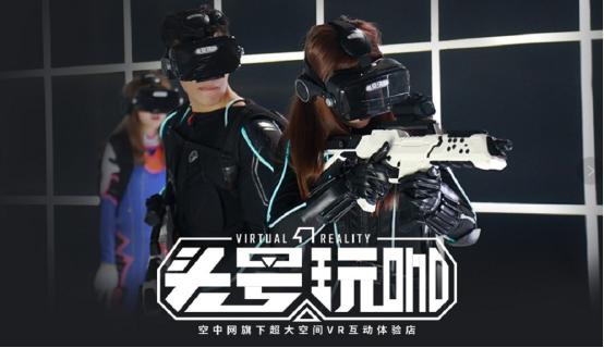 350家大空间VR体验店布局全球 头号玩咖参展2019 eSmart!