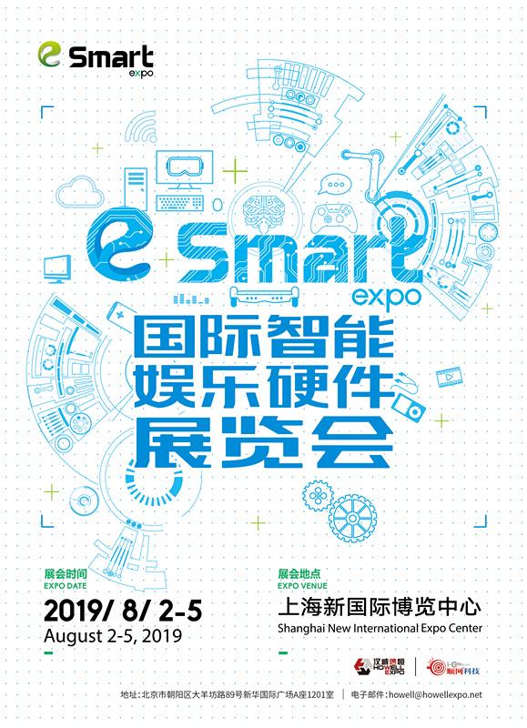 再续精彩,三星品牌存储确认参展2019 eSmart!