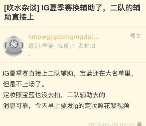 贴吧爆料:IG辅助宝蓝7月将转会 打野Ning心态蹦了