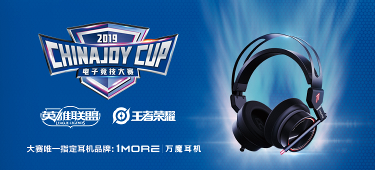 2019ChinaJoy电子竞技大赛四川赛区强势燃袭!