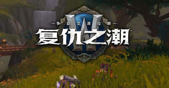 《魔兽世界》7月17日更新内容一览