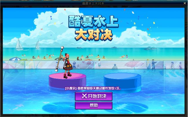 《DNF》夏日水上对决活动介绍