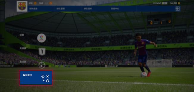 《FIFAOL4》娱乐模式开放时间公告