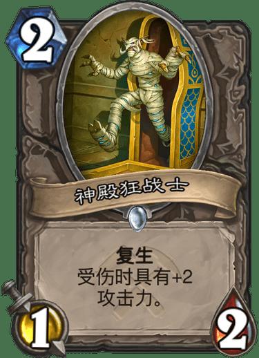 《炉石传说》奥丹姆奇兵中立新卡神殿狂战士介绍