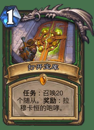 《炉石传说》奥丹姆奇兵猎人新卡打开宝库介绍