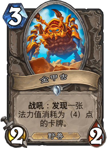 《炉石传说》奥丹姆奇兵中立新卡金甲虫介绍