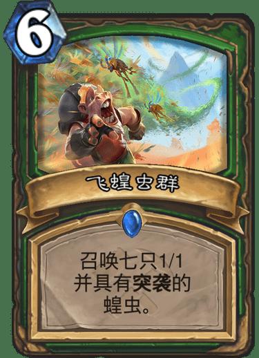 《炉石传说》奥丹姆奇兵猎人新卡飞蝗虫群介绍