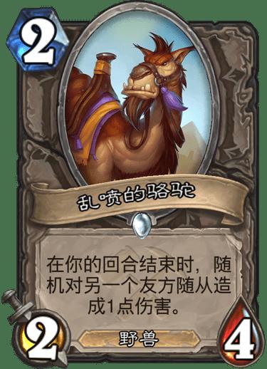 《炉石传说》奥丹姆奇兵中立新卡乱喷的骆驼介绍