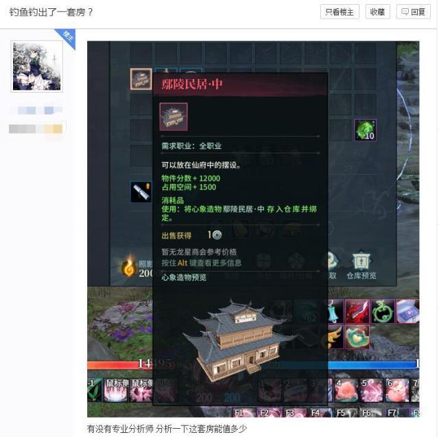 《古剑奇谭OL》钓鱼玩法介绍